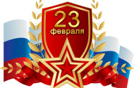 23-fevralia-flag-lenta-zvezda
