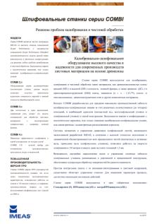 pic_ IMEAS_Shlifovalnie_stanki_COMBI_RU