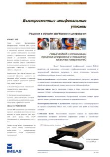 pic_IMEAS_Bystrosmennye_utyuzhki_RU