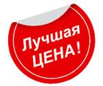 stiker_bestprice_150x150